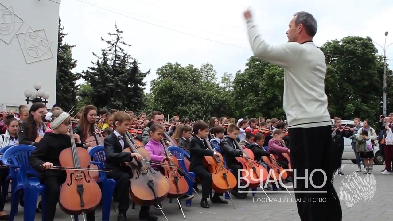 В Мариуполе 150 музыкантов исполнили гимн Евросоюза