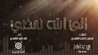 تحميل اغاني مجانا الى الله نمضي .. اداء : خالد الغامدي