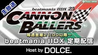 DOLCE.beatmaniaIIDX定期配信#012ゲストLICHT