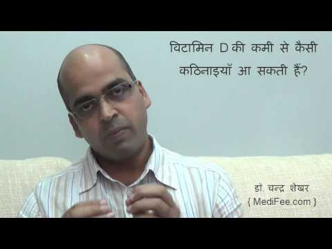Video Vitamin D - Importance | Symptoms | Causes | Health Risks (in Hindi)