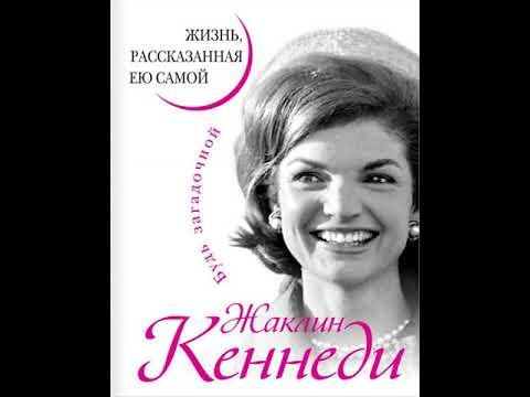 Жаклин Кеннеди – Жаклин Кеннеди. Жизнь, рассказанная ею самой. [Аудиокнига]