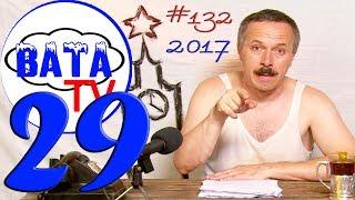 Ватные новости 29 (2017). #ВАТАTV. Выпуск 132