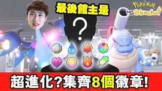 【Pokémon: Let's Go#8】最後一位館主竟然是「他」!?超進化!噴火龍XY、超級POKEMON!!