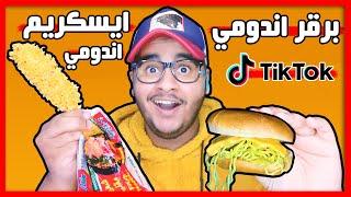 """طبخت لأهلي فطور رمضان من طبخات """" TIK TOK """" تيك توك """" انصدموا """"😂😂"""