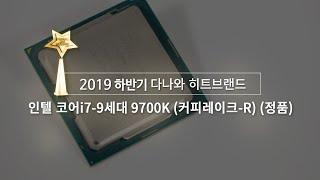 인텔 코어i7-9세대 9700K (커피레이크-R) (정품)_동영상_이미지