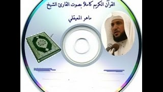 تحميل جميع اغانى احمد شيبة mp3 برابط واحد