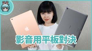 你該選哪台?HUAWEIMediaPadM510.8吋和iPad20189.7吋正面對決!