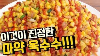 """베트남의 마약 옥수수 중독된다   Vietnam Street Food """"Bap Xao Tom"""""""