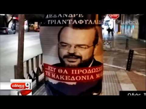 Συμφωνία των Πρεσπών: Αφίσες με απειλές κατά βουλευτών | 16/01/19 | ΕΡΤ