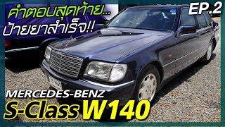 Mercedes-Benz S-Class  ตอนที่ 2 W140 เครื่องยนต์ 6 สูบ