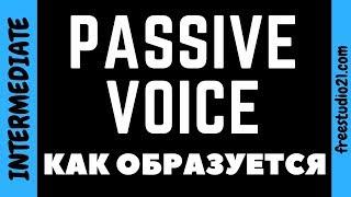 Passive Voice - как образуется