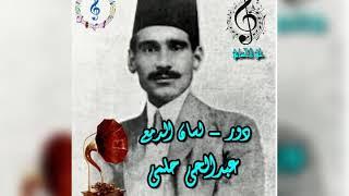 مازيكا عبدالحي حلمي /دور لسان الدمع /علي الحساني تحميل MP3