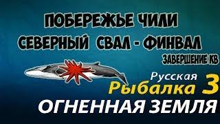 Русская рыбалка 3.99 Побережье Чили - Финвал (Завершение квеста Морские звезды)