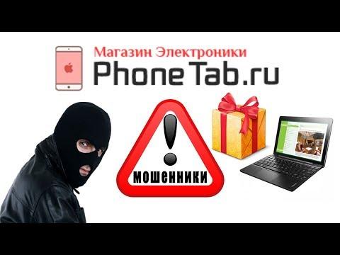 Как разводят именинников, phonetab.ru мошенники – ЧЁРНЫЙ СПИСОК #52 ЭПИЧНЫЙ ВЫПУСК