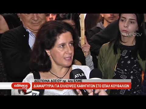 Διαμαρτυρία για ελλείψεις καθηγητών στο ΕΠΑΛ Κουφαλίων   30/10/2019   ΕΡΤ