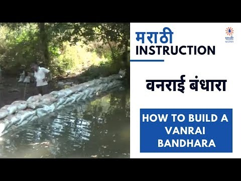 How to Build a Vanrai Bandhara (Marathi)
