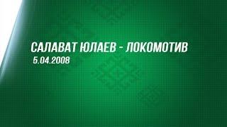 Салават Юлаев - Локомотив. 5.04.2008