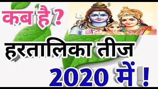 हरतालिका तीज पूजा 2020 में कब है ! Hartalika Teej 2020 Date&Time kab hai ! - Download this Video in MP3, M4A, WEBM, MP4, 3GP
