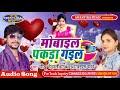 Deepu Dehati का नया लभर सांग || मोबाइल पकड़ा गइल || Mobile Pakda Gail || Awantika Music video download