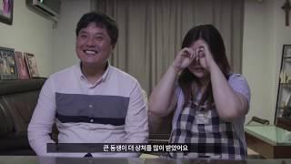 """""""발달장애인의 삶, 그리고 그의 가족"""" 정배씨 이야기내용"""
