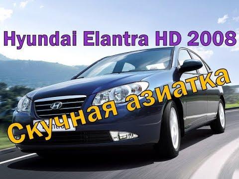Hyundai Elantra HD 2008 Скучный авто на каждый день