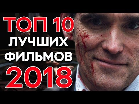 ТОП 10 ЛУЧШИХ ФИЛЬМОВ 2018 ЧПНВ № 37