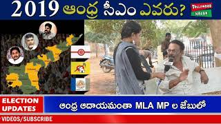 Senior Citizens About YS Jagan Schemes | Public Opinion On AP Elections 2019 | Tollywood Nagar