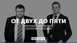 Черносотенцы разбегаются первыми * От двух до пяти с Евгением Сатановским (20.07.17)