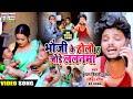 Download Lagu #Video होलो ह भौजी के जोड़े ललनमा #Kundan_Bihari का  DJ धमाका SONG  Holo h Bhauji ke Jode Lalnma Mp3 Free