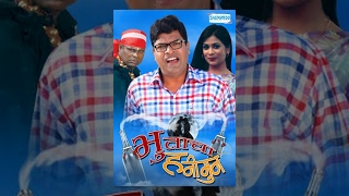 Bhootacha Honeymoon - Bharat Jadhav - Ruchita Jadhav - Marathi Full Movie