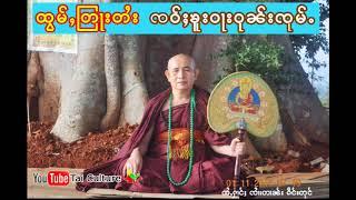 ฟังธรรม ครูบาบุญชุ่ม ที่มัณฑเล พม่า ထွမ်ႇတြႃးတႆး ၸဝ်ႈဝုၼ်းၸုမ်ႉ { Tai Culture }}