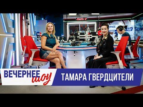 Тамара Гвердцители в Вечернем шоу с Аллой Довлатовой / Дуэт со Стасом Михайловым и концерт «На бис!»