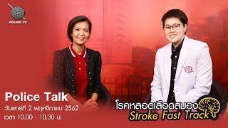 """รายการ POLICE TALK : โรคหลอดเลือดสมอง """"Stroke Fast Track"""""""