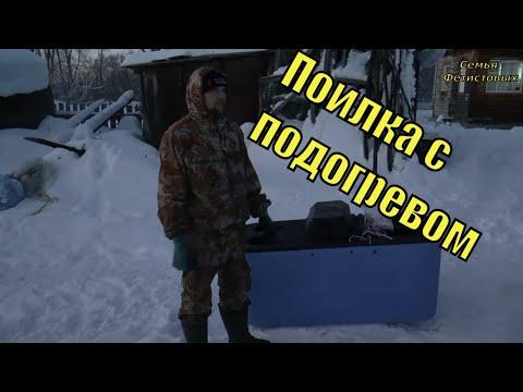 Автоматическая поилка для животных с подогревом./ Семья Фетистовых