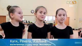 Танцевальный ансамбль «Миллениум» завоевал Гран-при международного конкурса