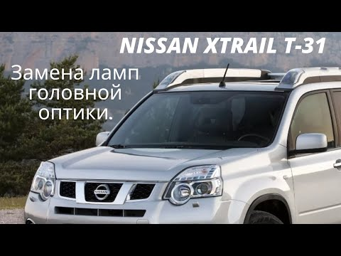 Замена ламп фары головного света Nissan Xtrail t-31 Рестайл