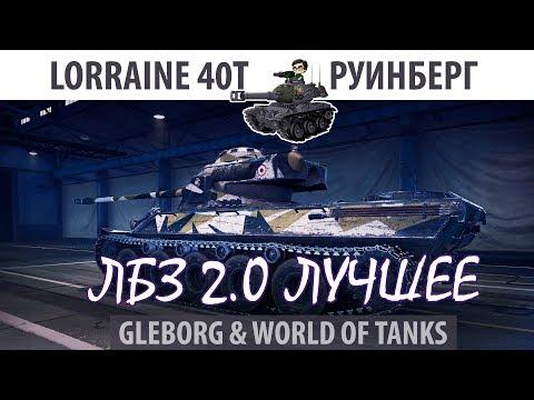 ЛБЗ 2.0   Lorraine 40t   Руинберг   Коалиция - Excalibur