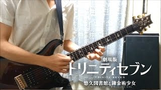Last Proof【ZAQ】弾いてみた(TAB)/トリニティセブン -悠久図書館と錬金術少女- OP