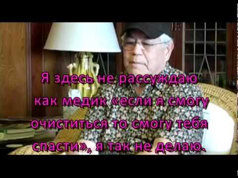 Интервью с доктором Хью Лином. 4 часть.