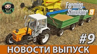 Farming Simulator 19 : Новости #9 | Техника