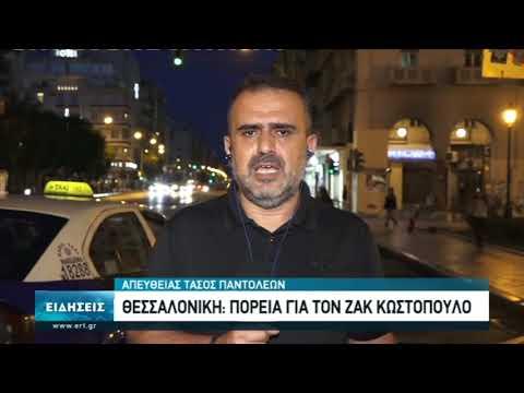 Πορεία στη Θεσσαλονίκη για τον Ζακ Κωστόπουλο | 21/9/2020 | ΕΡΤ
