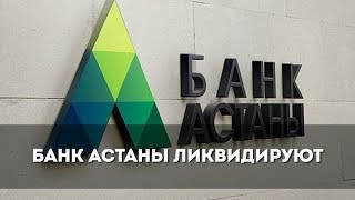 Банк Астаны ликвидируют