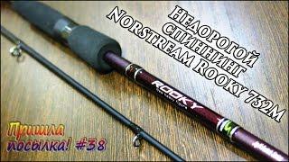 Norstream rooky 732m тест 5 25 гр
