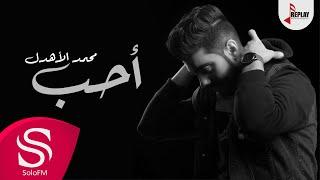 أحب - محمد الأهدل ( حصرياً ) 2020 تحميل MP3