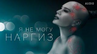 НАРГИЗ - Я НЕ МОГУ / AUDIO 2016