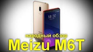 Meizu M6T: полноэкранный бюджетник с двойной камерой
