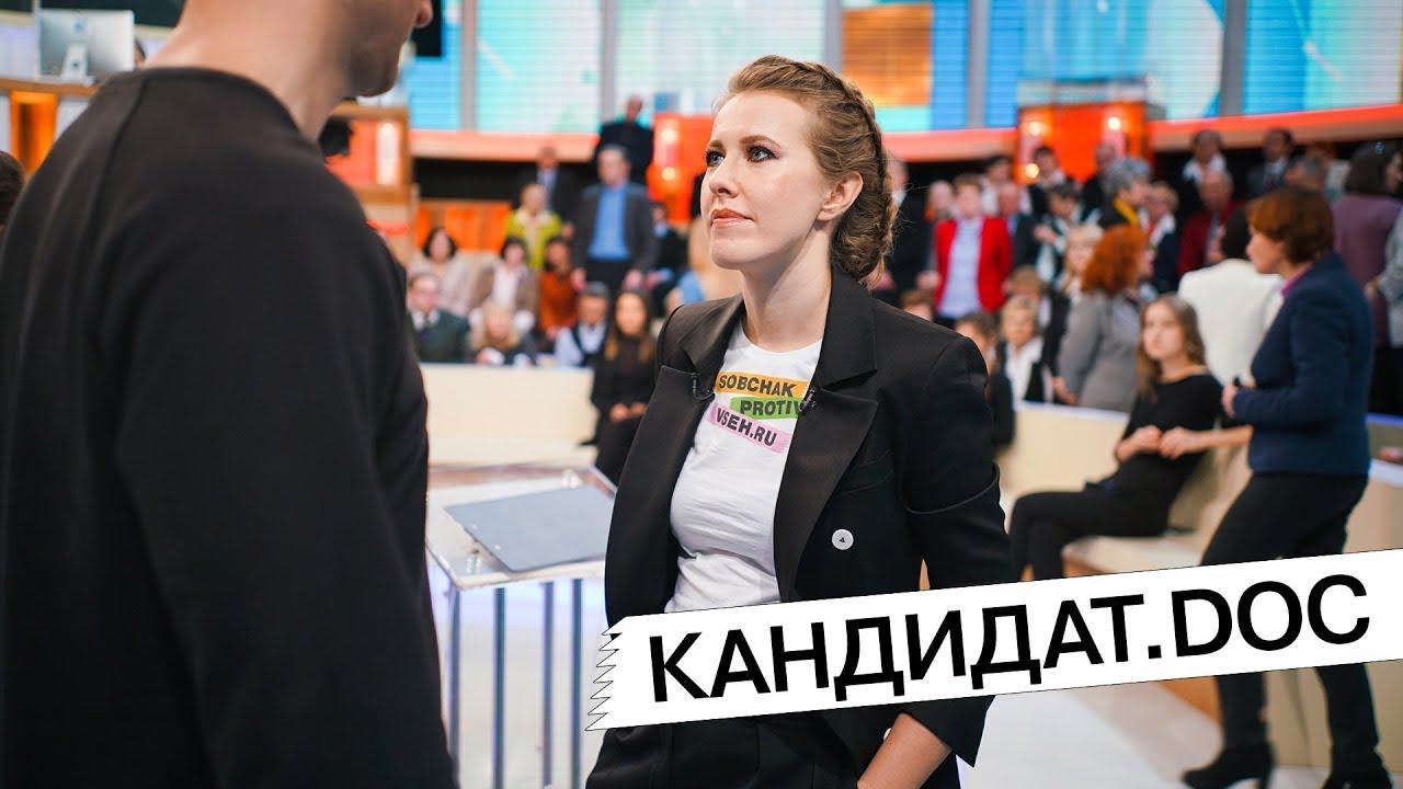 «Кандидат.doc». Дневники предвыборной кампании. Серия №11. Собчак и клоунада