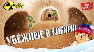 Супер тоннели убежище в СИБИРИ? Места для выживания в апокалипсис!