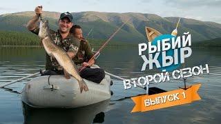 Блоги о рыбалке на алтае