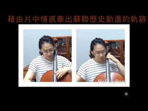 【表藝如果電話亭】臺南市民族管絃樂團—朱亞涵老師(大提琴示範)